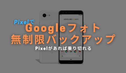 Google PixelでGoogleフォト 無料&無制限バックアップ!他社スマホとの同期方法などを紹介。