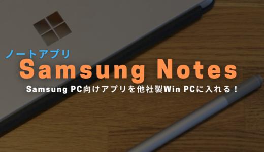 Samsung Notes (Galaxy Notes)アプリを他社製Windows PCにインストールする方法