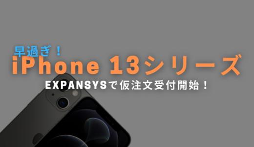 【早過ぎ!】EXPANSYSでiPhone 13シリーズの仮注文受付が始まる