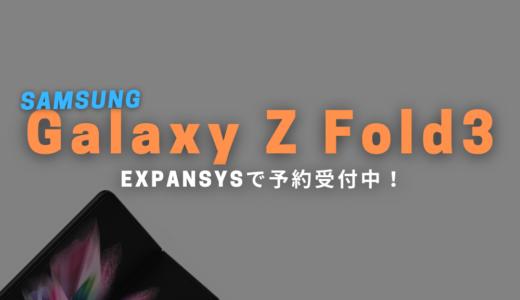 EXPANSYSで「Galaxy Z Fold3」が予約受付中!