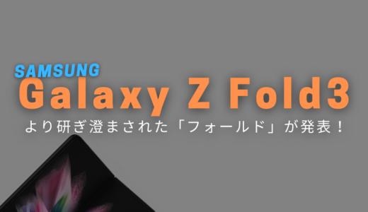 SamsungがGalaxy Z Fold3を発表!